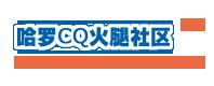 HelloCQ 火腿社区